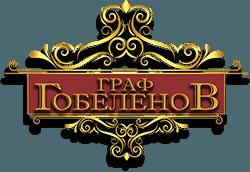 Граф Гобеленов